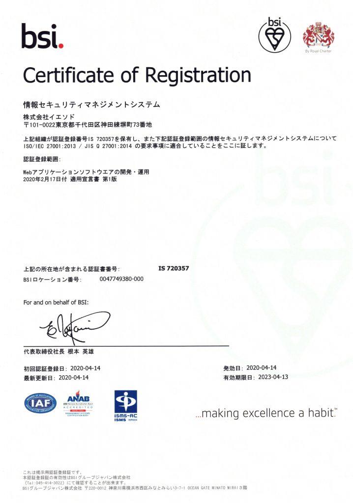 情報セキュリティマネジメントシステム(ISMS)の国際規格である「ISO/IEC 27001:2013(JIS Q 27001:2014)」を取得いたしました。